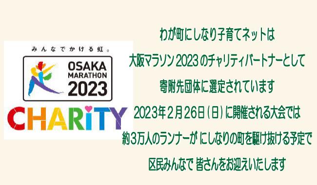大阪マラソン2022