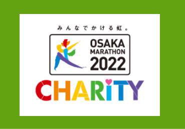 大阪マラソン2022オフィシャルサイト